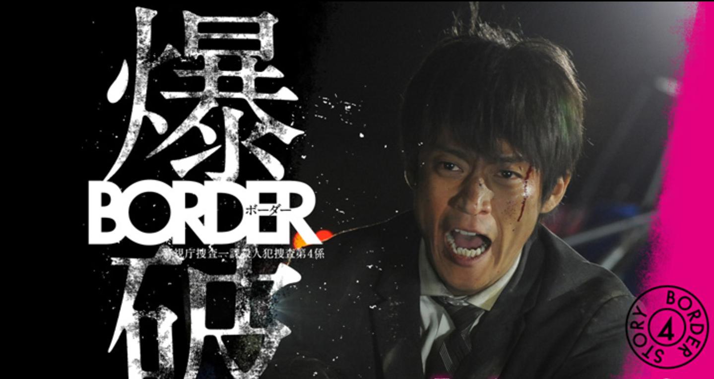 BORDER スピンオフ+続編3週連続...