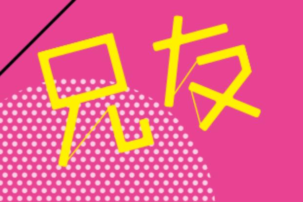 「兄友 ドラマ」の画像検索結果