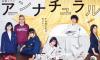 「アンナチュラル」脚本家・野木亜紀子はオリジナルの脚本でもおもしろい?評判は?