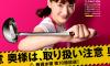 「奥様は、取り扱い注意」1話 綾瀬はるか迫力アクションが凄すぎる!ネタバレ。